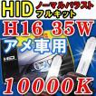 アメ車用H16 / 10000K / 35W 厚型バラスト / HIDフルキット / 保証付 / 防水加工
