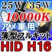 アメ車用H16 / 10000K / HIDフルキット / (バラスト選択:25W/35W 薄型デジタルバラスト)