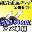 アメ車用H16 / 8000K / 交換用バルブ バーナー / 2個セット / 25W-35W-55W対応