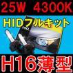 HIDフルキット / H16 / 25W 薄型デジタルバラスト / 4300K /  防水加工
