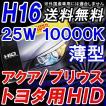 HIDフルキット / トヨタ車用 H16 / 25W 薄型バラスト / 10000K / 防水加工 / アクア・プリウスなどに
