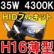 HIDフルキット / H16 / 35W 薄型バラスト / 4300K / 防水加工