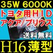 HIDフルキット / トヨタ車用 H16 / 35W 薄型バラスト / 6000K / 防水加工 / アクア・プリウスなどに