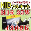 HIDフルキット / H16 / 35W  ノーマルバラスト / 4300K / 防水加工