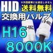 HID交換用バルブ バーナー / H16/8000K / 2個セット / (25W/35W/55W) / 12V