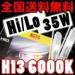 HIDフルキット / H13 HI/LO切替式 / 6000K / 35Wノーマル / 防水加工
