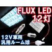 汎用 ルームランプ / FLUX / LED / 12連 / (白) / 3種アタッチメント付き / 様々な車種に対応 / (T10:31mm系/T10:ウェッジ/BA9S)