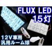 汎用 ルームランプ / FLUX / LED / 15連 / (白) / 3種アタッチメント付き / 様々な車種に対応 / (T10:31mm系/T10:ウェッジ/BA9S)