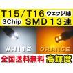 T15/T16 / 3chip SMD / 13連 / (オレンジ) / LED / ウィンカーなどに / 2個セット