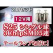 (12V用) S25 / 180°/ 3チップ SMD / 5連 / シングル球 / (白) / 2個セット / LED