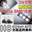 H8 / LEDフォグランプ / 3チップSMD / 18連 / 白 /無極性 / 2個セット