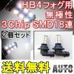 HB4 / LEDフォグランプ / 3チップSMD / 18連 / 白 /無極性 / 2個セット