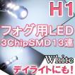 H1 / LEDフォグランプ / 3チップSMD / 13連 / 白 / 2個セット