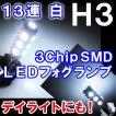 H3 / LEDフォグランプ / 3チップSMD / 13連 / 白 / 2個セット