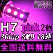 H7 / LEDフォグランプ / 3チップSMD / 18連 / ピンク / 無極性 / 2個セット