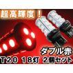 T20 / 3CHIP SMD 18連 / ダブル球 (赤) / 2個セット / LED / 超高輝度