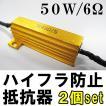 (12V) LEDウィンカー / ハイフラ防止抵抗器 / 2個セット / (50W / 6Ω)