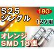 S25 / 3CHIP SMD / 18連 / シングル球 / 180°/  (オレンジ・アンバー)  / 2個セット / LED / 高輝度