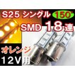 S25 / 3CHIP SMD / 18連 / シングル球 / 150°/  (オレンジ・アンバー)  / 2個セット / LED / 高輝度