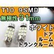T10 / 無極性 / 31mm / SMD / 9連 / (白) / 2個セット / LED / ルーム球などに