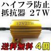 (12V) LEDウィンカー / ハイフラ防止抵抗器 / 4個セット / (27W)