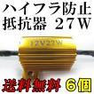 (12V) LEDウィンカー / ハイフラ防止抵抗器 / 6個セット / (27W)