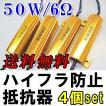 (12V) LEDウィンカー / ハイフラ防止抵抗器 / 4個セット / (50W / 6Ω)