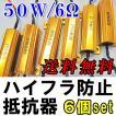 (12V) LEDウィンカー / ハイフラ防止抵抗器 / 6個セット / (50W / 6Ω)