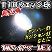 T10 / ハイパワーLED 1W /  (白) / 2個セット / LED / ウェッジ球