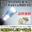 T10 / 1W+3chipSMD / 8連 / (白) / 2個セット / LED / ウェッジ球 / 激光 / ハイパワーLEDと3チップSMD搭載