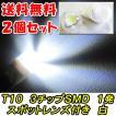 T10 / 3chipSMD / 1発 / スポットレンズ付き / (白) / 2個セット / LED / ウェッジ球