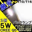T10/T16 / 5W  / 無極性 / 白 / 2個セット/ LED / プロジェクターレンズ / CREE Q5 LED / バックランプ専用
