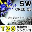 T20 / 5W プロジェクターレンズ / 無極性 / (白) / 2個セット/ LED / CREE Q5 / バックランプ専用