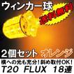 T20 / FLUX LED 18連 / シングル球 / (オレンジ) / 2個セット / LED / 超高輝度 / ウィンカーに