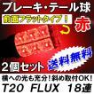 T20 / FLUX LED 18連 / シングル球 / 全面フラット型 / (レッド) / 2個セット / LED / ブレーキ・テールに / 超高輝度