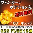 S25 / FLUX / 13連 / シングル球 / 180°/ (オレンジ・アンバー) / 2個セット / LED / ウィンカー・ポジションに
