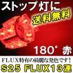 S25 / FLUX / 13連 / シングル球 / 180° / (赤・レッド) / 2個セット / LED / ストップ球などに / 12V