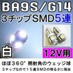 (12V用) BA9S/G14 / 3chip SMD 5連 / 2個セット (白) / LED / マップランプ・ルーム球に