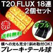 T20 / FLUX LED 18連 / ダブル球 / (レッド) / 2個セット / LED / 超高輝度 / ブレーキ・テールに