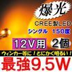 (12V用) S25 / 9.5W搭載 / シングル球 / 150° /  (オレンジ)  / 2個セット / LED / CREE製最新チップ搭載 / ウィンカー等に