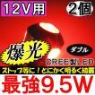 (12V用) S25 / 9.5W搭載 / ダブル球 / 180°/ (赤) / 2個セット / LED / CREE製最新チップ搭載 / ストップ等に