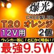 (12V用) T20 / 9.5W搭載 / シングル球 / (オレンジ) / 2個セット/ LED / CREE制最新チップ搭載 / ウィンカー等に