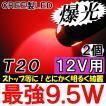 (12V用) T20 / 9.5W搭載 / ダブル球 / (赤) / 2個セット/ LED / CREE制最新チップ搭載 / ストップ等に
