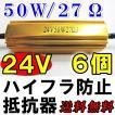 (24V) LEDウィンカー  ハイフラ防止抵抗器 / 6個セット / (50W / 27Ω ) / 金色 配線付き