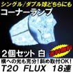T20 / FLUX LED  18連 / ダブル・シングル球 / (白) / 2個セット / LED / 超高輝度 / コーナーランプに