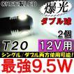 (12V用) T20 / 9.5W搭載 / ダブル・シングル球 / (白) / 2個セット/ LED / CREE制最新チップ搭載