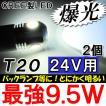 (24V用) T20 / 9.5W搭載 / シングル球 / (白) / 2個セット/ LED / CREE制最新チップ搭載 / バックランプ等に