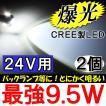 (24V用) S25 / 9.5W搭載 / シングル球 / 180° / (白) / 2個セット / LED / CREE製最新チップ搭載 / バックランプ等に