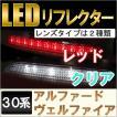LEDリフレクター (選択:レッド/クリア) / 30系 アルファード ・ ヴェルファイア 用 / トヨタ