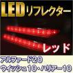 LEDリフレクター (レッド) /  20系 アルファード(S) ・ ヴェルファイア(Z)  / ウイッシュ10系 / ハリアー10系 トヨタ